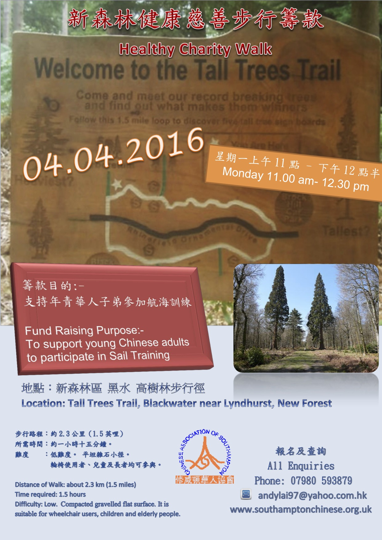 CAS_Tall_Trees_Trail_Poster_2016