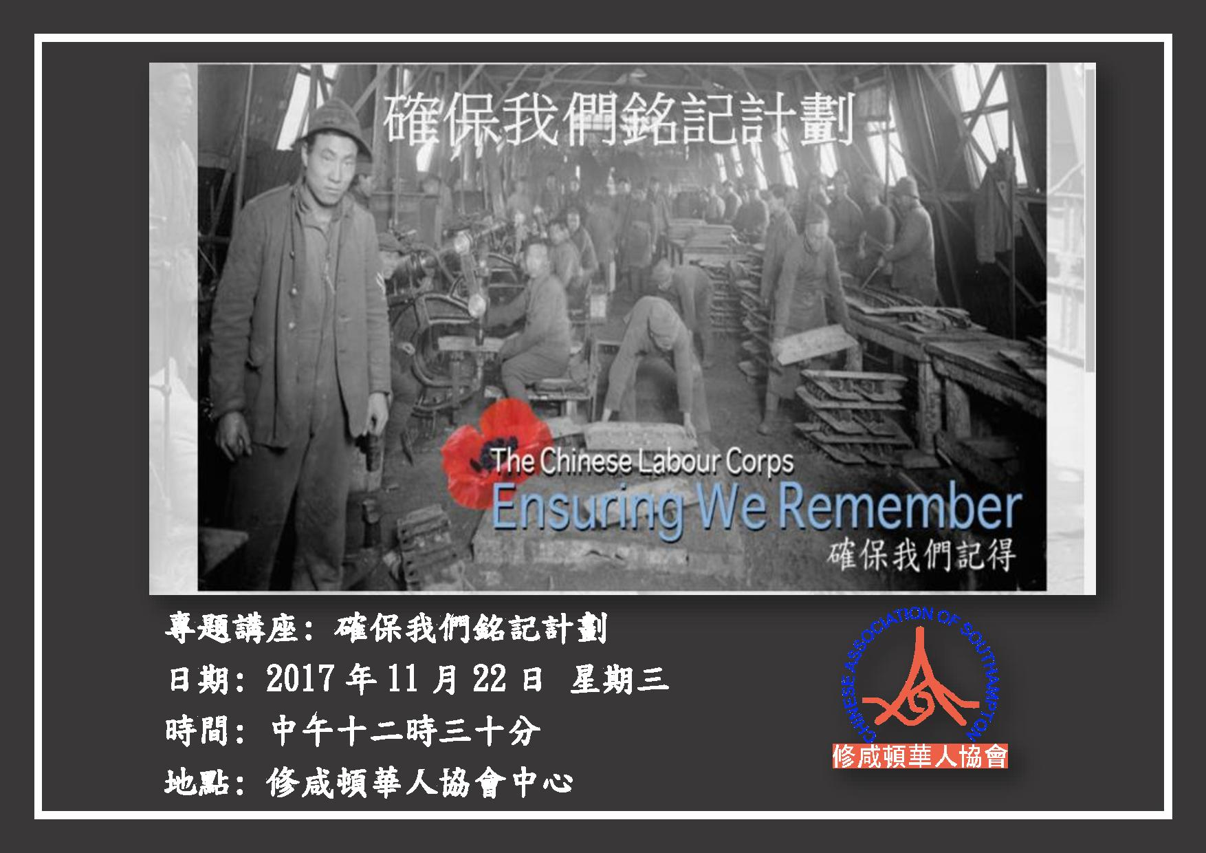 Poster_for_Ensuring_We_Remember